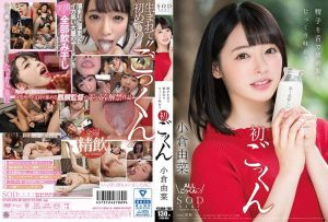 ดูหนังโป๊ออนไลน์ Ogura Yuna ลิ้มรสแรกรสชาติน้ำรัก STAR-925