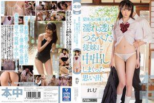 ดูหนังโป๊ออนไลน์ Hayami Remu ความทรงจำวันฝนพรำฤดูร้อน HND-695 ดูหนังXXX คลิปหลุดใหม่ 2020 ฟรีHD