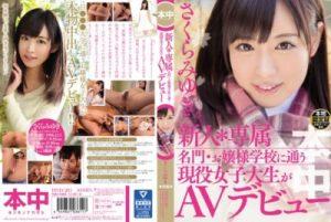 ดูหนังโป๊ออนไลน์ Miyuki Sakura นักเรียนฝึกงาน กับ เจ้านายหื่น
