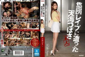 ดูหนังโป๊ออนไลน์ Tsubasa Amami เมื่อกัปตันโดนรุมโทรม IPZ-563