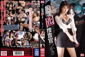 ดูหนังโป๊ออนไลน์ SSNI-544 สายลับล่อตะเข้โดนเทยกขบวน Aoi Tsukasa