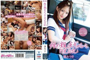 ดูหนังโป๊ออนไลน์ BLK-430 Daughter's Best Friend Gal And Enko Diary.
