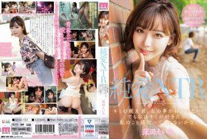 ดูหนังโป๊ออนไลน์ MIAA-151 Eimi Fukada
