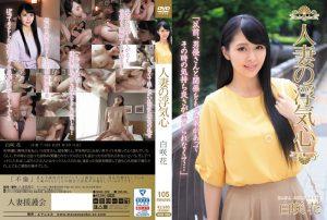 ดูหนังโป๊ออนไลน์ SOAV-058 Hana Shirosaki