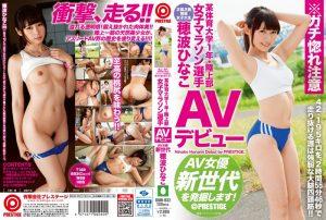 ดูหนังโป๊ออนไลน์ RAW-032 Hinako Honami