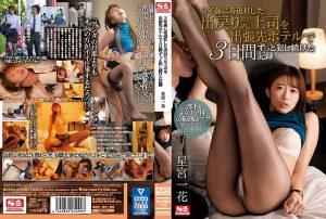 ดูหนังโป๊ออนไลน์ Ichika Hoshimiya ทริปคุยงานสะท้านศีลธรรม SSNI-624