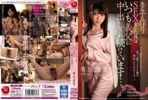 ดูหนังโป๊ออนไลน์ Miyuki Arisaka ขยันปล่อยในสะใภ้บางกรอบ JUY-952