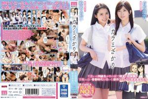 ดูหนังโป๊ออนไลน์ Miyuki Arisaka & Aoi Kukurigi นึกว่าใสที่แท้ใจขาวขุ่น MIMK-067