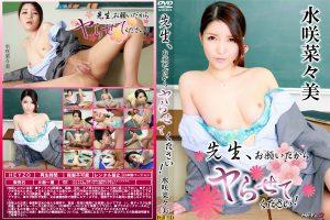 ดูหนังโป๊ออนไลน์ Nanami Mizusaki ขยันลงไข่ขอใส่วิชาเสริม HEYZO-1363
