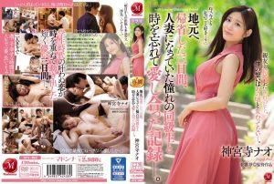 ดูหนังโป๊ออนไลน์ Nao Jinguji รักสามเส้าเคล้าทุ่งดอกทอง JUY-963