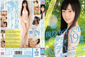 ดูหนังโป๊ออนไลน์ MIDE-370 Nishinomiya Konomi