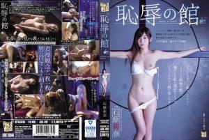 ดูหนังโป๊ออนไลน์ Rina Ishihara เสียวยกร่องห้องแห่งราคะ ADN-092