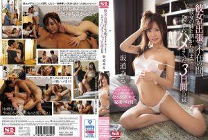 ดูหนังโป๊ออนไลน์ SSNI-633 Sakamichi Miru