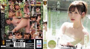 ดูหนังโป๊ออนไลน์ Tsumugi Akari ทริปติดบ่วงถอนยวงพี่สะใภ้ SSPD-147