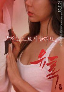 ดูหนังโป๊ออนไลน์ Seduction