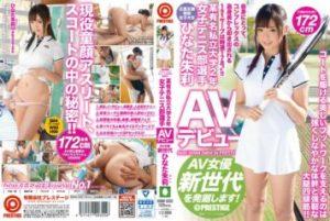 ดูหนังโป๊ออนไลน์ RAW-036 Hinata Akari