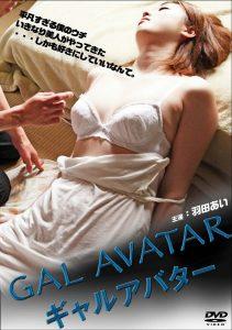 ดูหนังโป๊ออนไลน์ Gal Avatar