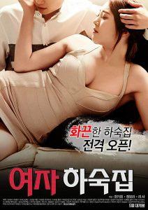 ดูหนังโป๊ออนไลน์ Female Hostel