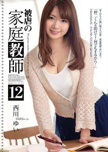 ดูหนังโป๊ออนไลน์ Yui Nishikawa ดูหนังXXX คลิปหลุดใหม่ 2020 ฟรีHD