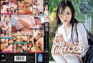 ดูหนังโป๊ออนไลน์ IPX-426 Yuutsuki Kokona