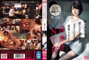 ดูหนังโป๊ออนไลน์ SSNI-675 Aoi Tsukasa