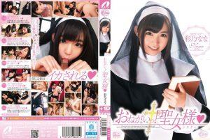 ดูหนังโป๊ออนไลน์ Ayano Nana แม่ชีตัวแสบ มีชายหนุ่มมาขอปรึกษาเรื่องเพศแม่ชีเลยจับเย็ดซะ XVSR-060