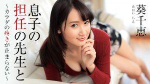 ดูหนังโป๊ออนไลน์ Heyzo-1444  Chie Aoi