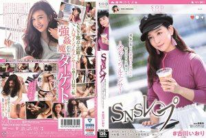ดูหนังโป๊ออนไลน์ STARS-019 Iori Kogawa แผนทรามขยี้กามเน็ตไอดอล