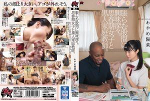 ดูหนังโป๊ออนไลน์ Ishimura Kotoha โลลิขี้หม้อล่อซื้อของดำ DASD-619