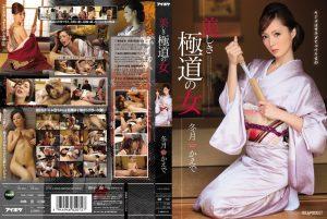 ดูหนังโป๊ออนไลน์ Kaede Fuyutsuki เทพธิดายากูซ่า IPZ-344
