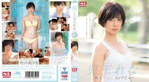 ดูหนังโป๊ออนไลน์ SSNI-702 Kodama Rena