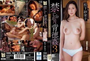ดูหนังโป๊ออนไลน์ ADN-165 ถูกใจสิ่งนี้ ขอปรี้แฟนใหม่พ่อ Matsushita Saeko