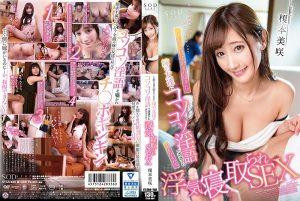 ดูหนังโป๊ออนไลน์ Misaki Enomoto ขาดผัวไม่แคร์เดี๋ยวแชร์กับเพื่อน STAR-989