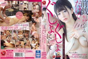 ดูหนังโป๊ออนไลน์ Nozomi Arimura แจ่มกว่าผัวโล้นนัวเฉพาะจุด JUY-828
