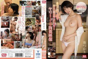 ดูหนังโป๊ออนไลน์ SSNI-346 Tsukasa Aoi หนีผัวมานัวพี่โล้น