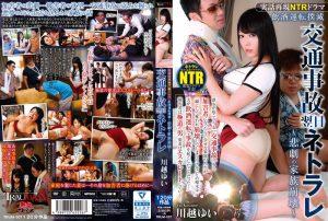 ดูหนังโป๊ออนไลน์ Yui Kawagoe เสียตัวดีกว่าเสียใจ TRUM-007