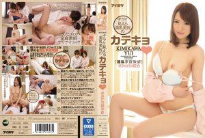 ดูหนังโป๊ออนไลน์ Yui Kimikawa ครูสาวสุดจัดงานถนัดนอนติว IPZ-928