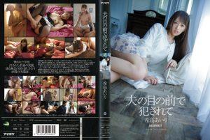 ดูหนังโป๊ออนไลน์ Airi Kijima กามาวายะ IPZ-505