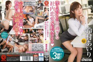 ดูหนังโป๊ออนไลน์ ABP-458 Airi Suzumura รักหวานๆที่ออฟฟิศ