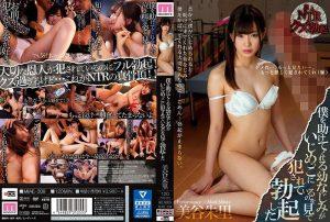 ดูหนังโป๊ออนไลน์ Akari Mitani เพื่อนกันก็มันส์ได้ MIAE-309
