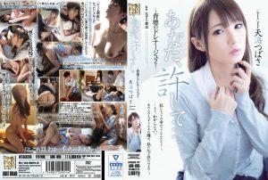 ดูหนังโป๊ออนไลน์ ADN-095 ความช่วยเหลือ..ที่มาพร้อมแผนร้าย Amami Tsubasa