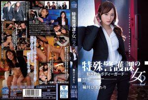 ดูหนังโป๊ออนไลน์ SHKD-802 Himawari Yuzuki บอดี้การ์ดพลาดไม่ได้