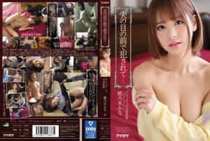 ดูหนังโป๊ออนไลน์ IPZ-950 Kana Momonogi ต่อชีวิต..ปิ๊ดปี้ปิ๊ดคุณนายข้างห้อง