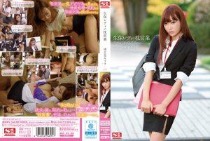 ดูหนังโป๊ออนไลน์ SNIS-360 Kirara Asuka ทีเด็ดสาวขายประกัน