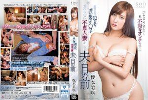 ดูหนังโป๊ออนไลน์ Misaki Enomoto เจ๊จอมจิ้นขอฟินเฟ่อร์ STAR-833