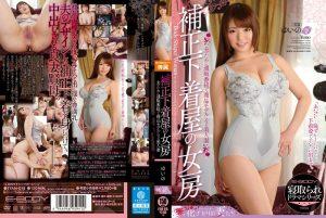 ดูหนังโป๊ออนไลน์ EYAN-018 Momose Yurina ภรรยาของคนผลิตชุดชั้นใน