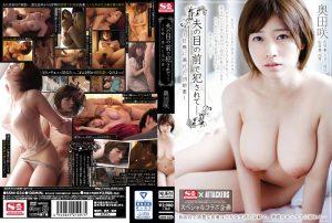 ดูหนังโป๊ออนไลน์ SSNI-034 Saki Okuda ช่างประปา..ค่าซ่อมคือเธอ