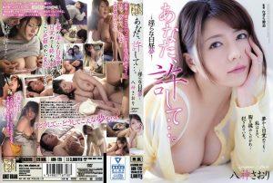 ดูหนังโป๊ออนไลน์ Saori Yagami ฉันไม่ได้ฝันไป ADN-125