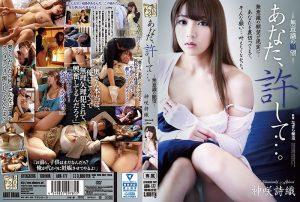 ดูหนังโป๊ออนไลน์ ADN-177 Shiori Kamisaki ความฝันกับความจริง