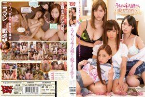 ดูหนังโป๊ออนไลน์ Yuria Ashina & Kawana Misuzu&Mano Yuria&Ninomiya Saki  สี่สาวไม่หนาวรัก ZUKO-065